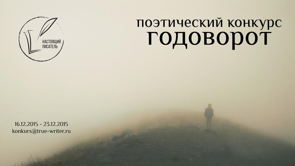 Поэтический конкурс «Годоворот»