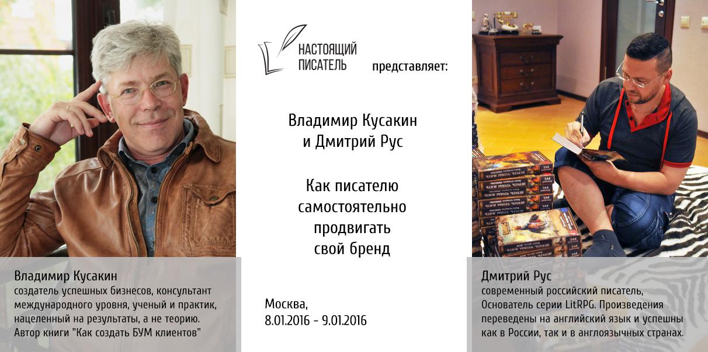 Как писателю самостоятельно продвигать свой бренд. Мастер-класс Владимира Кусакина и Дмитрия Руса