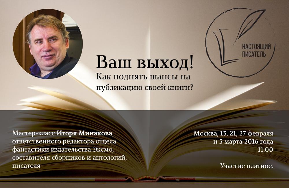 «Ваш выход! Как поднять шансы на публикацию своей книги?» Мастер-класс Игоря Минакова