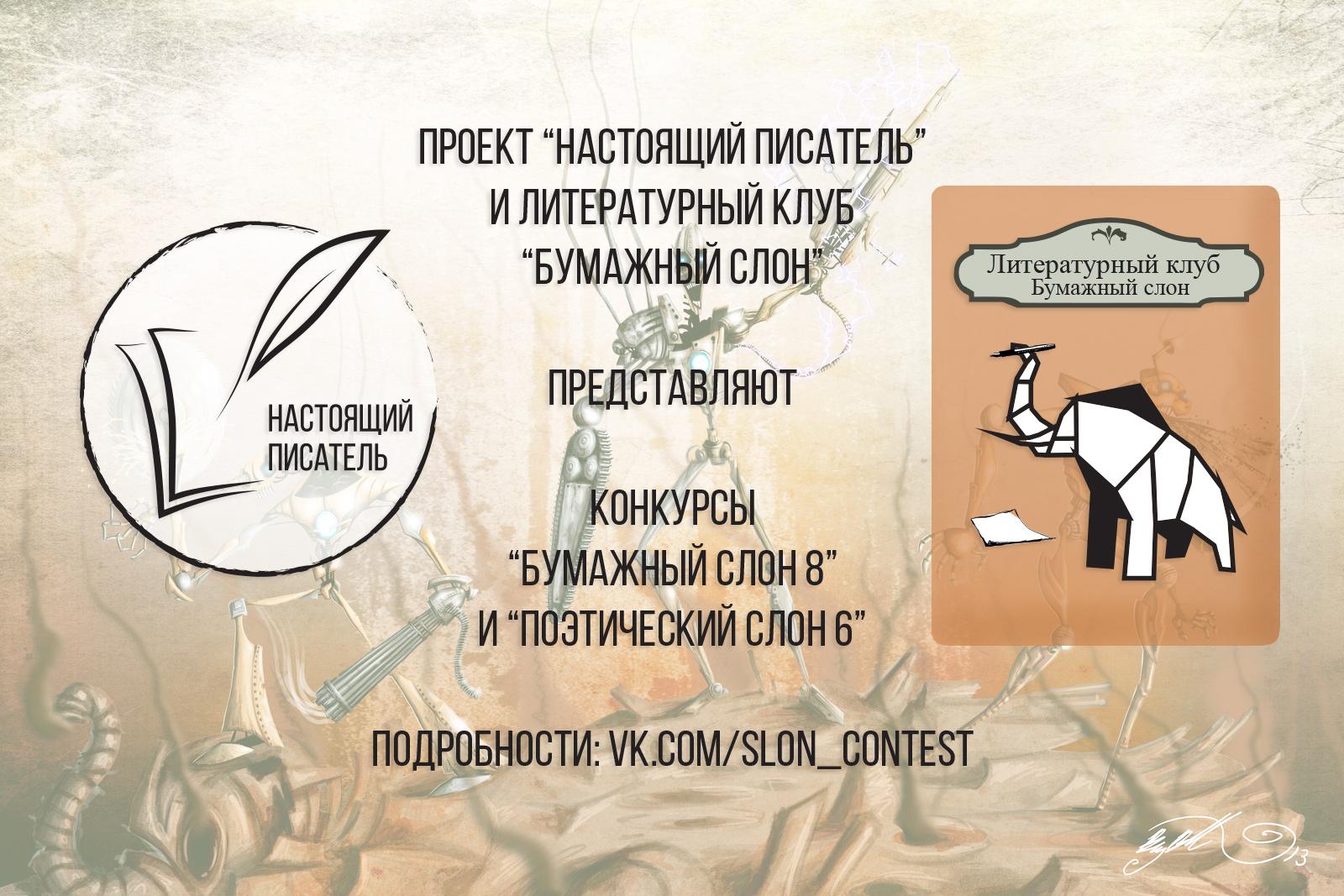 Литературный конкурс «Бумажный слон»