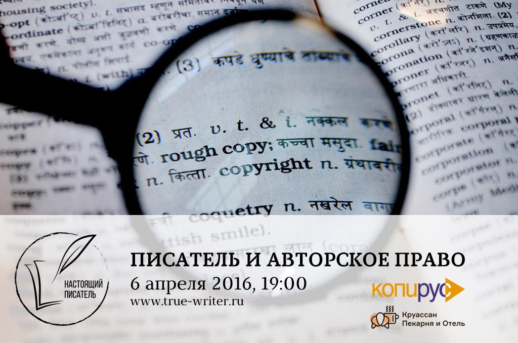 Писатель и авторское право