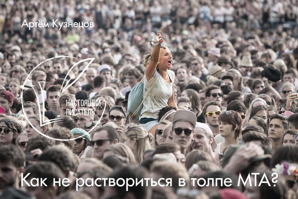 Как не раствориться в толпе МТА?