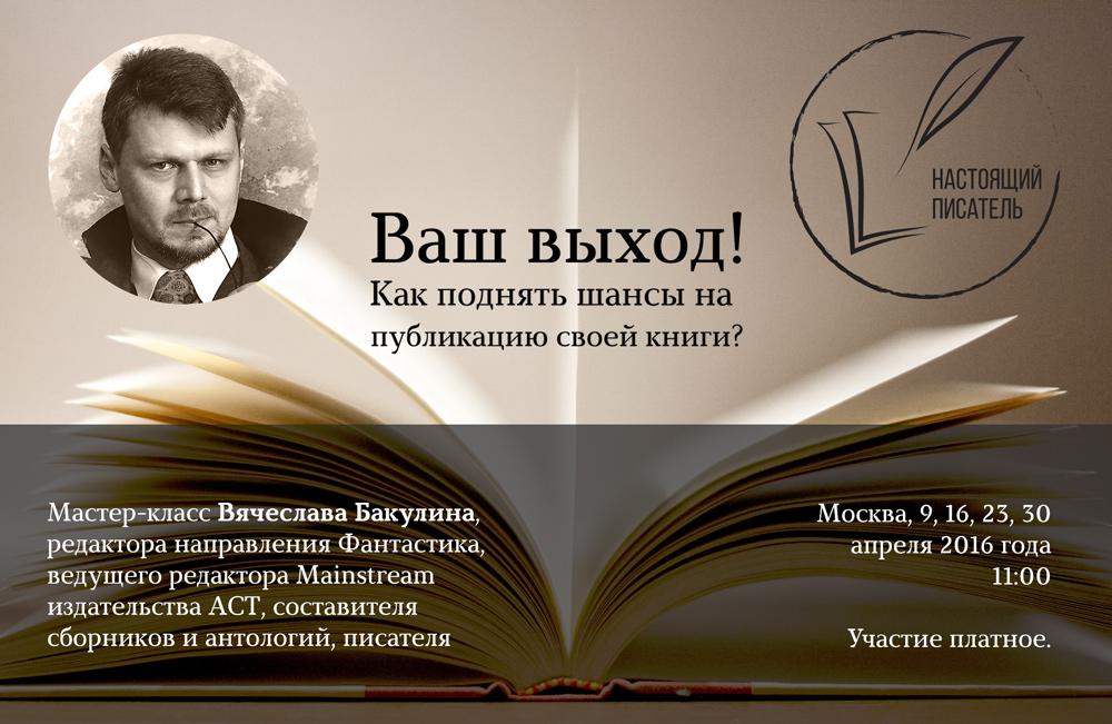«Ваш выход! Как поднять шансы на публикацию своей книги?» Мастер-класс Вячеслава Бакулина