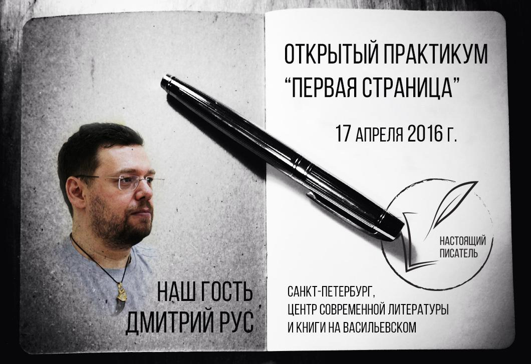 Открытый практикум «Первая страница» с Дмитрием Русом в Санкт-Петербурге