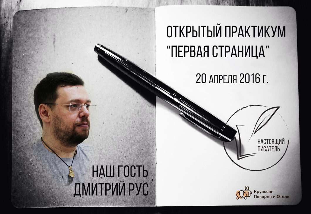 Открытый практикум «Первая страница» с Дмитрием Русом