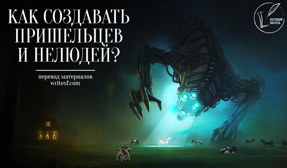 Как создавать пришельцев и нелюдей?