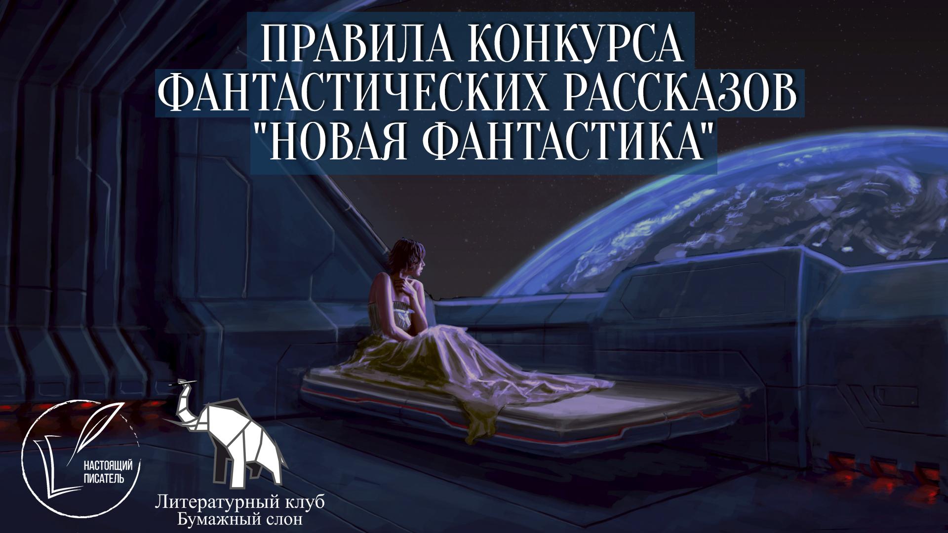 Правила конкурса «Новая Фантастика»