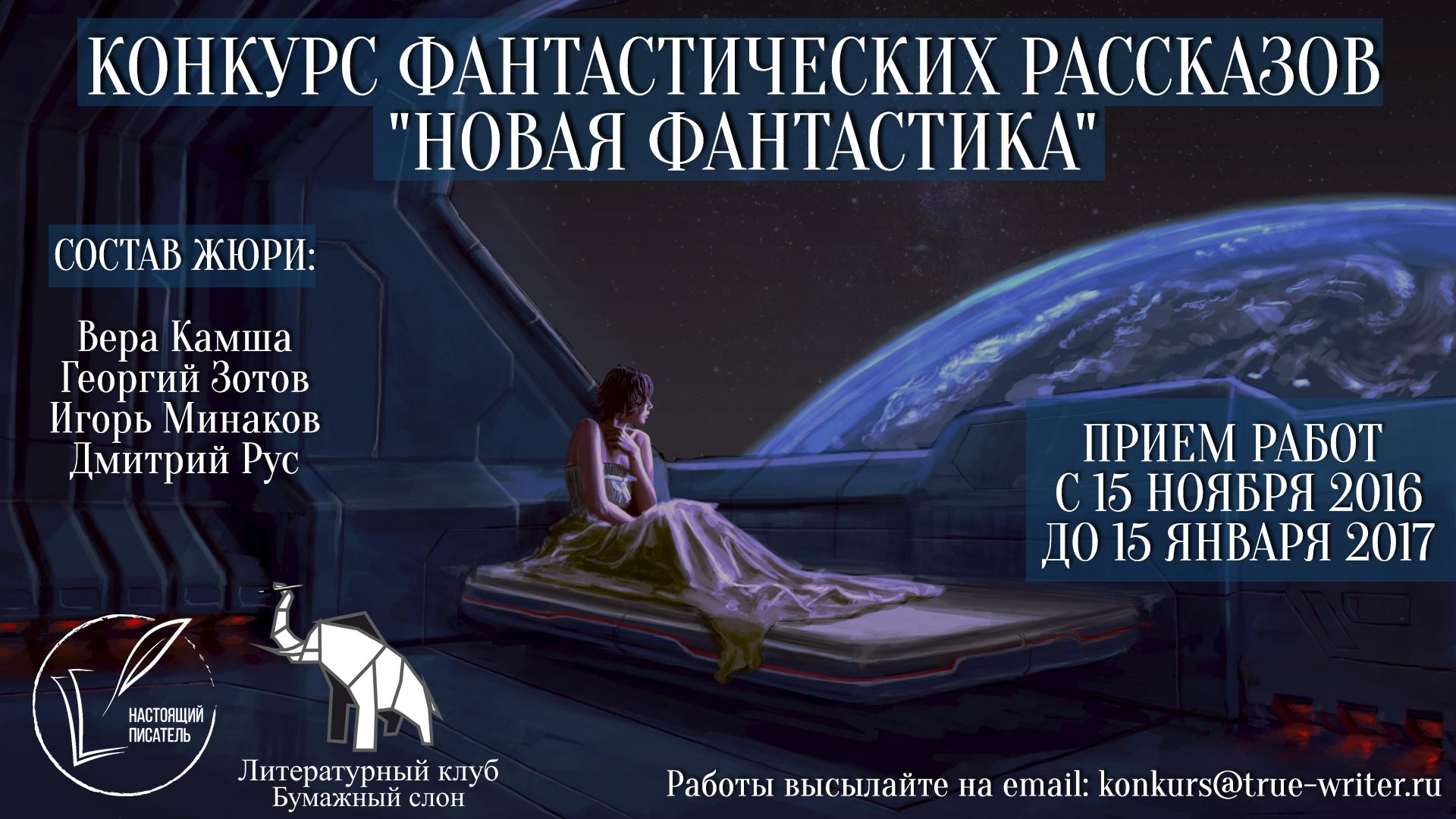 Конкурс фантастических рассказов «Новая Фантастика»