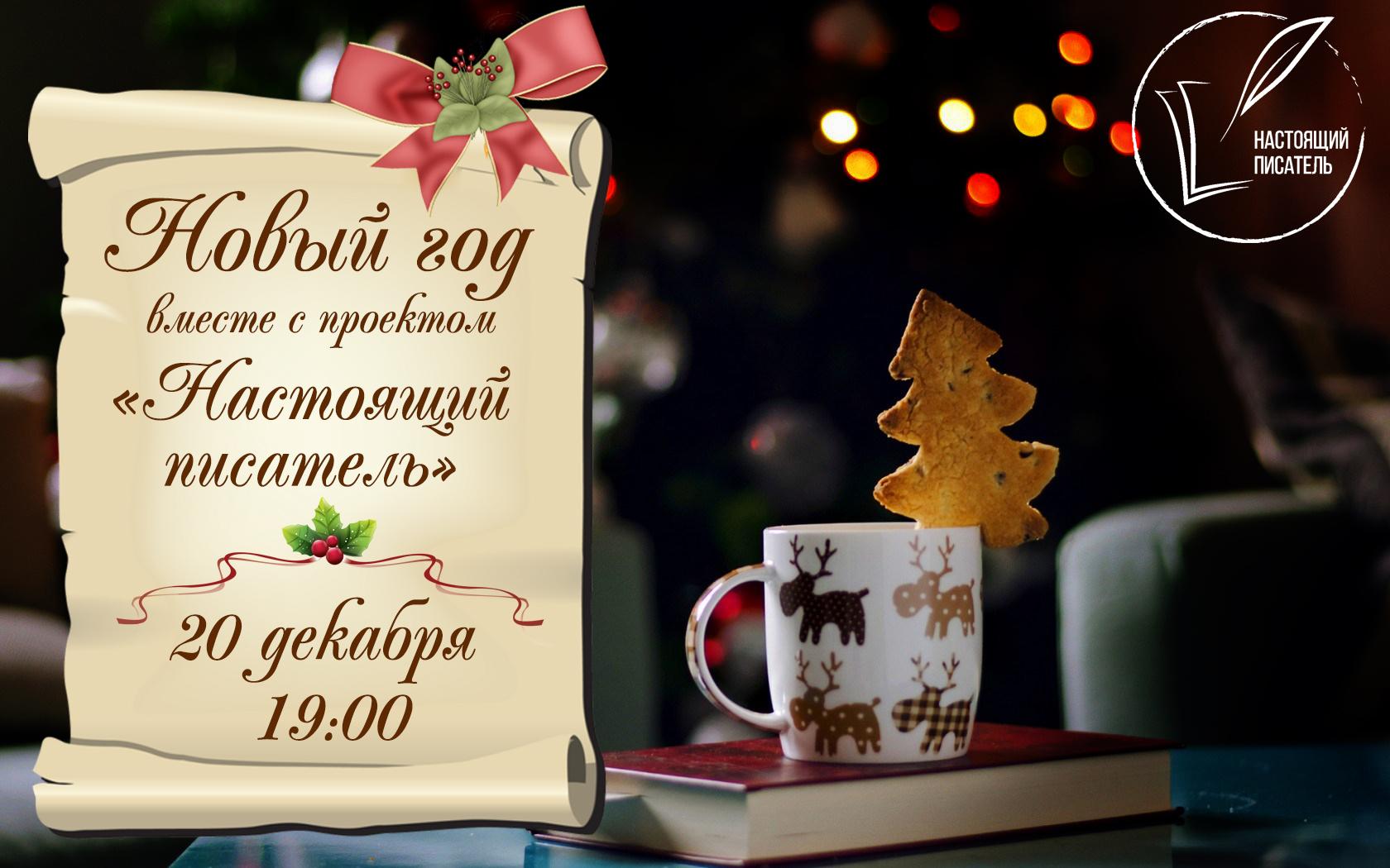 Новый год с «Настоящим писателем»