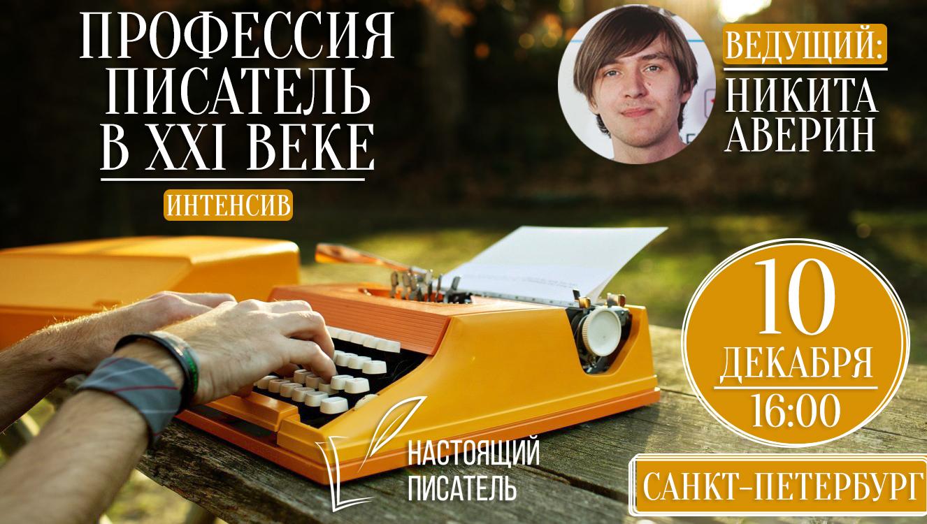 Профессия писателя в XXI веке