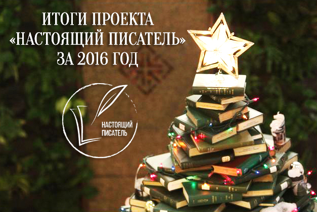 Итоги года проекта «Настоящий писатель»