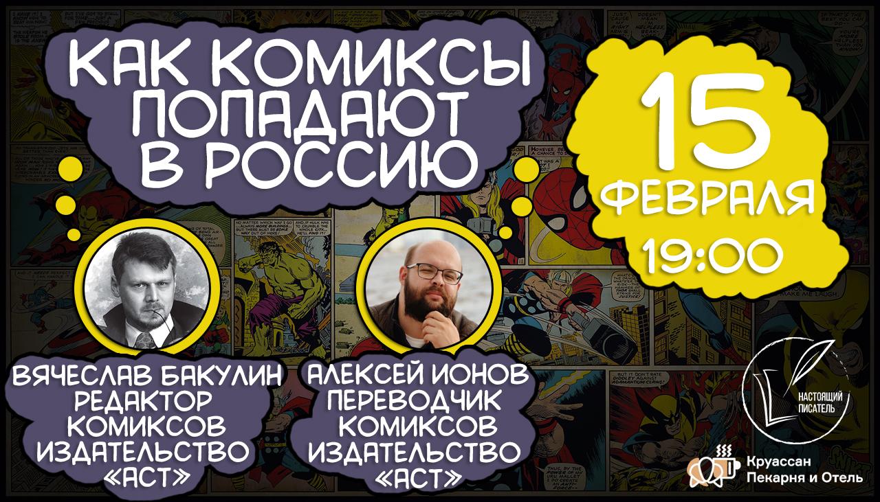 Открытая встреча «Как комиксы попадают в Россию»