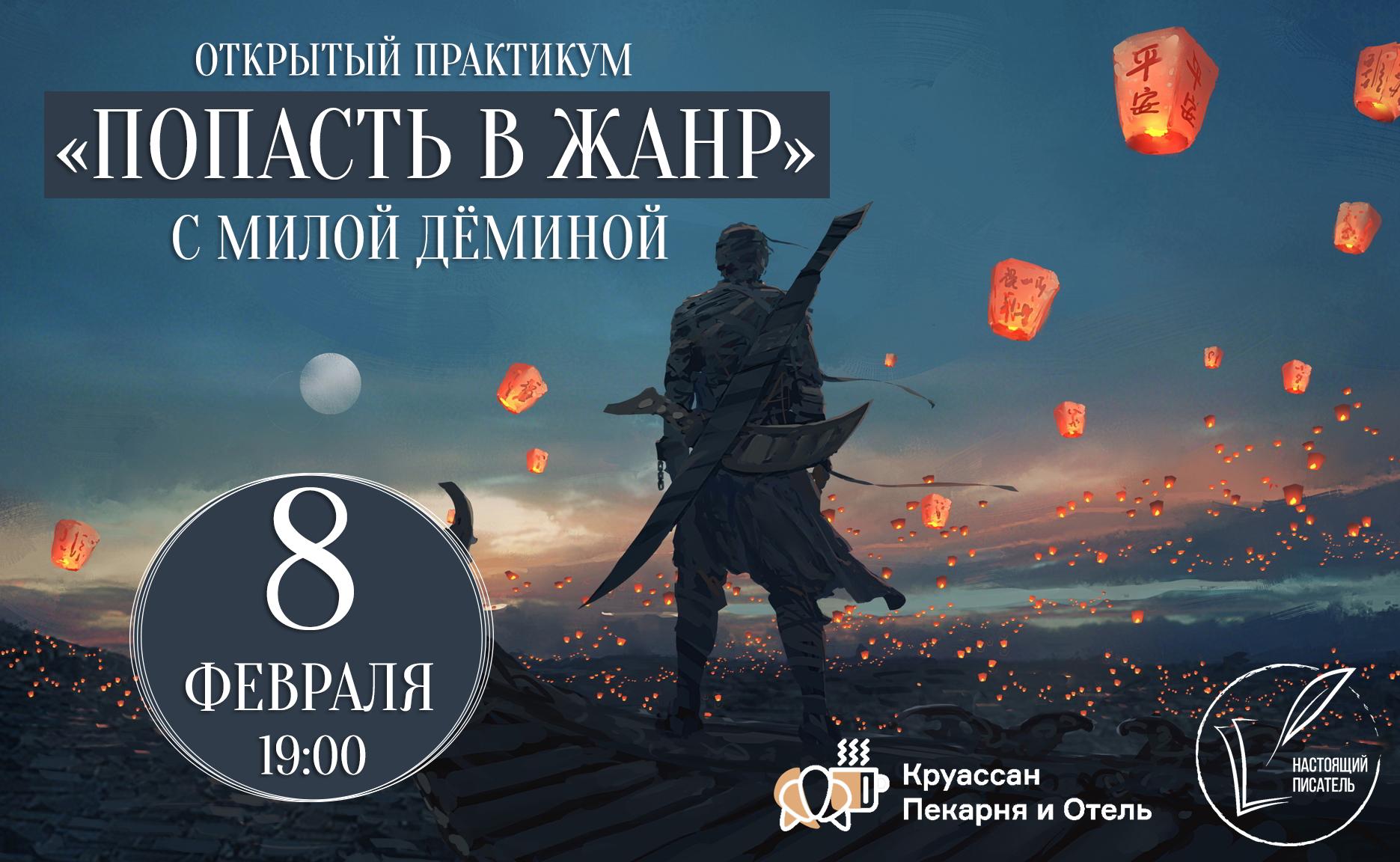 Открытый практикум «Попасть в жанр» с Милой Дёминой