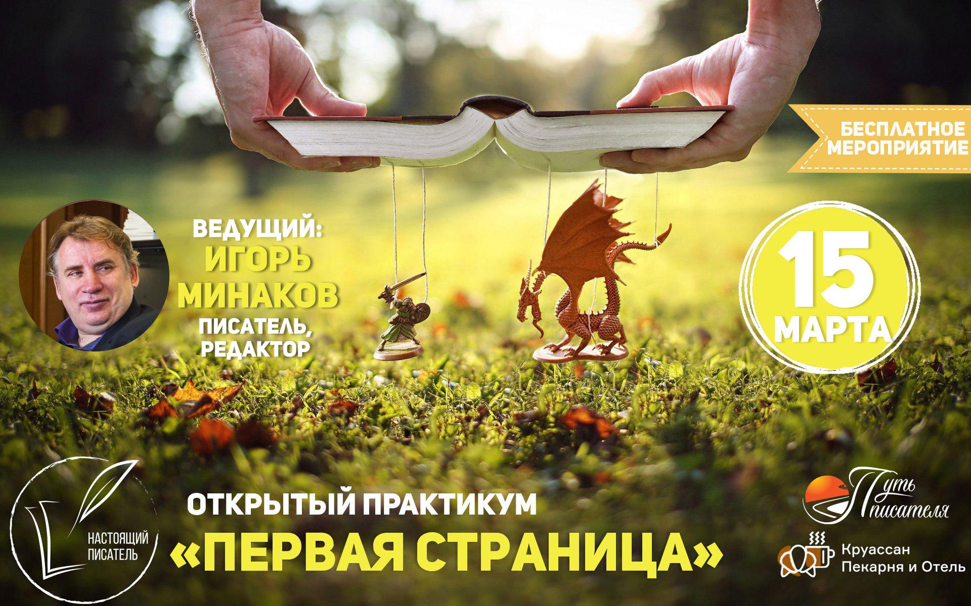 Открытый практикум «Первая страница» с Игорем Минаковым