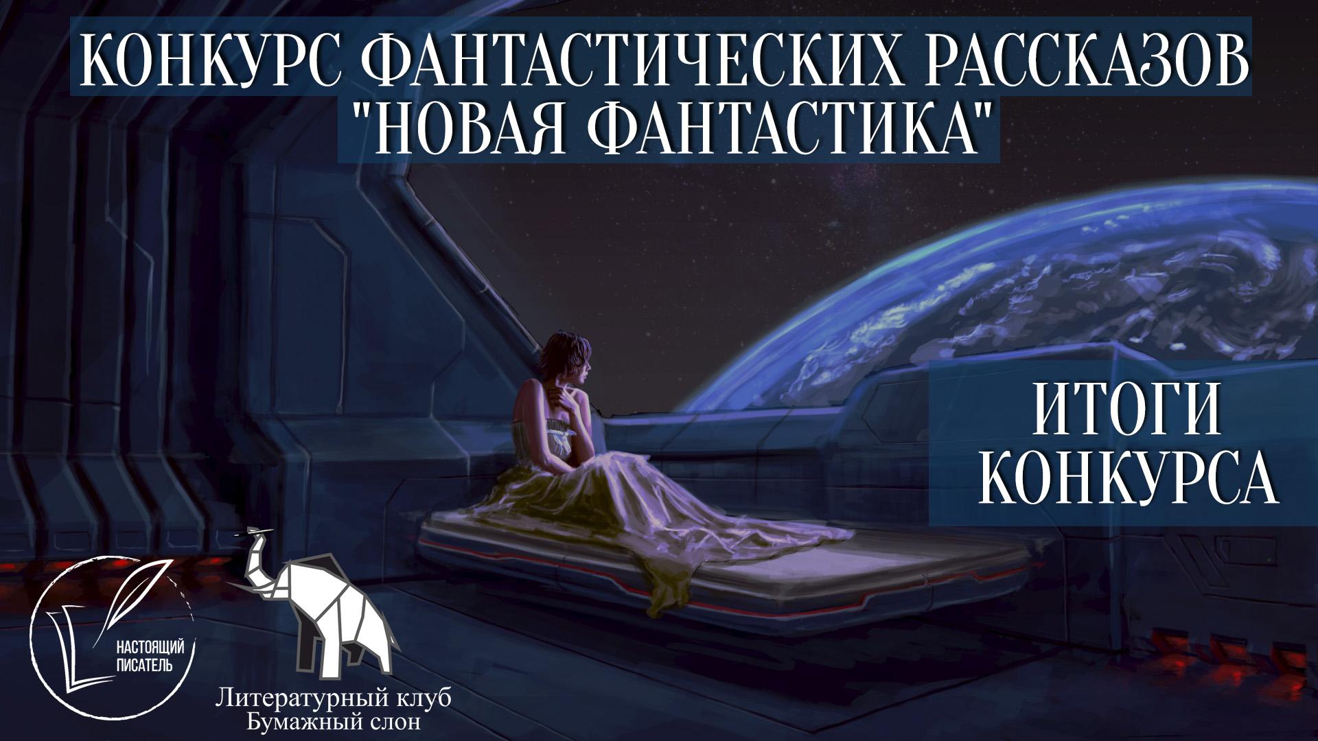 Подведение итогов конкурса «Новая Фантастика»