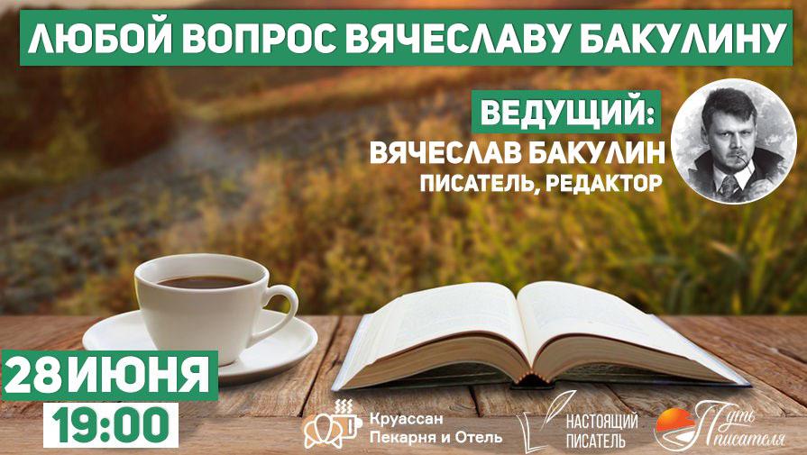 Открытая встреча «Любой вопрос Вячеславу Бакулину»