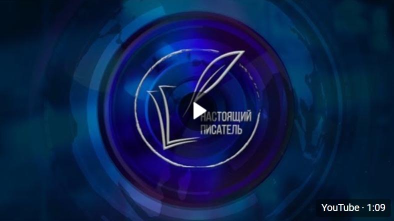 «Настоящий Писатель» — теперь на YouTube!