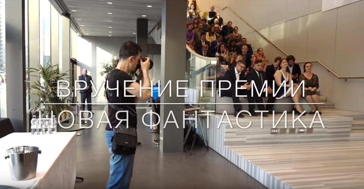 Видео с вручения премии «Новая Фантастика»
