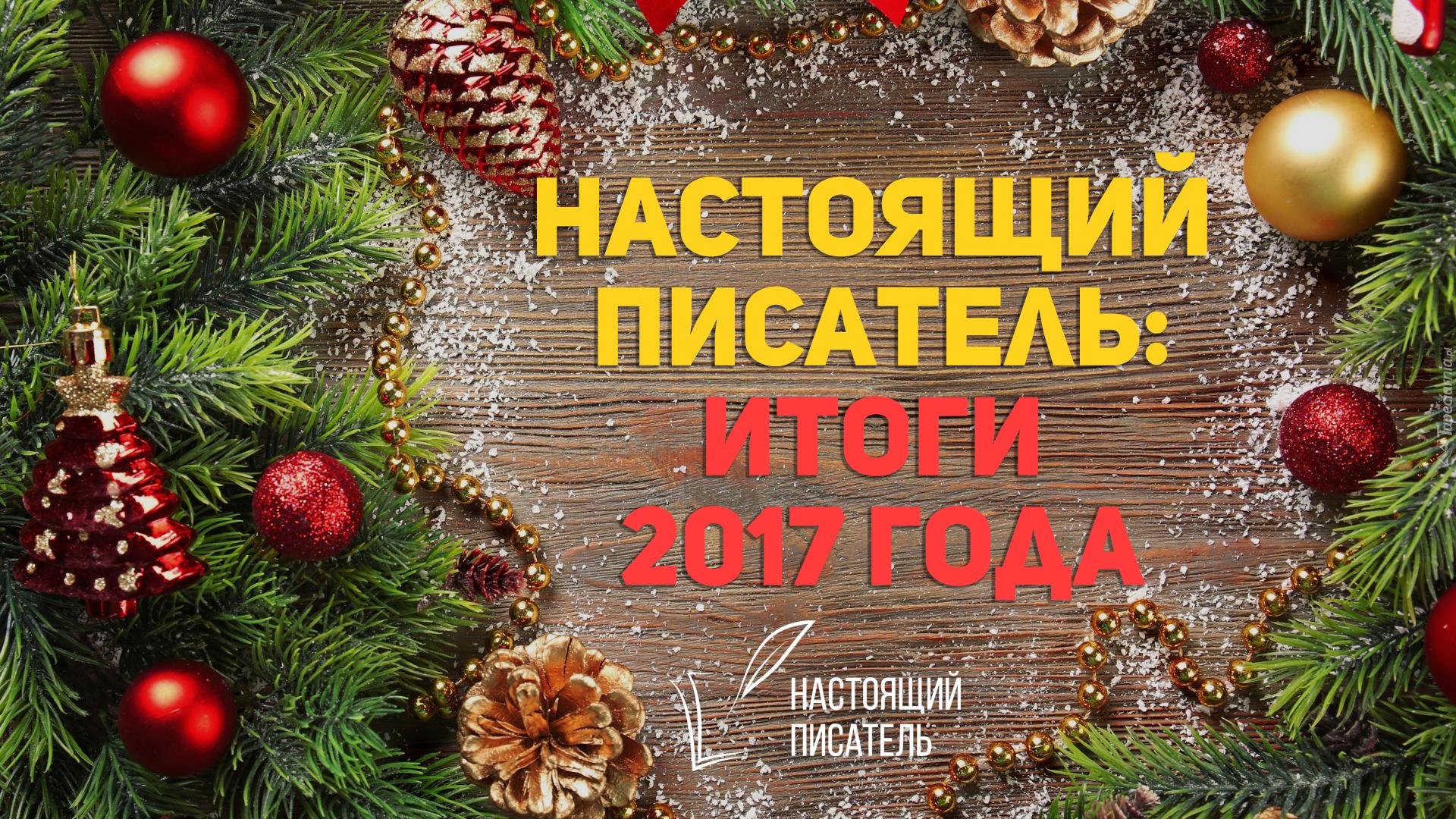 Итоги проекта «Настоящий Писатель» за 2017 год