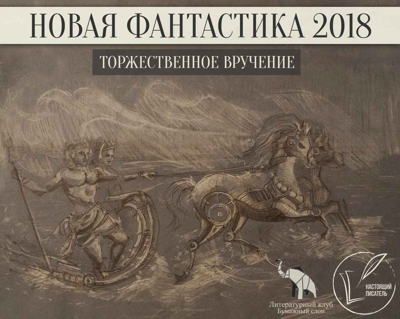 Премия «Новая Фантастика 2018»