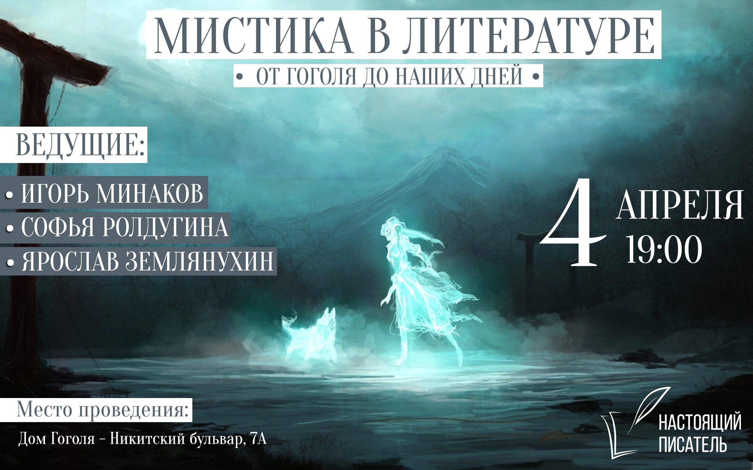Открытая встреча «Мистика в литературе: от Гоголя до наших дней»