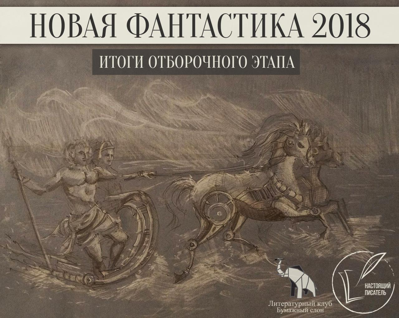 Итоги отборочного этапа «Новая Фантастика 2018»