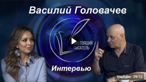 Интервью с писателем Василием Головачевым