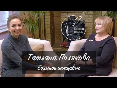 Интервью с писательницей Татьяной Поляковой